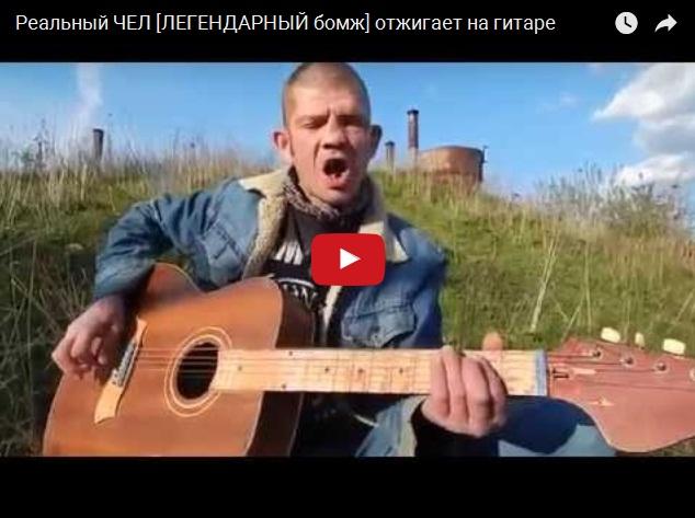 Легендарный бомж исполняет рок на гитаре