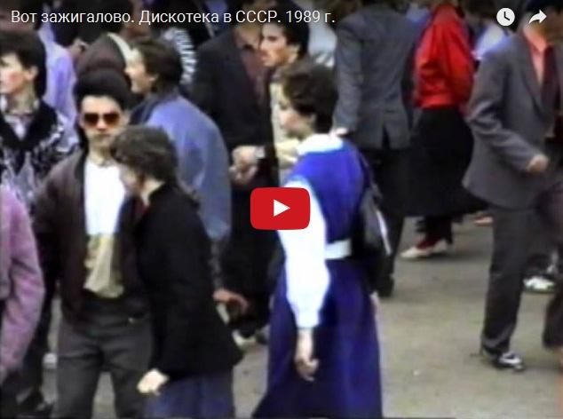 Дискотека в позднем СССР - 1989 год