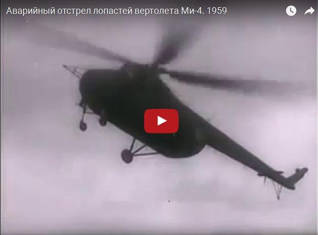 Аварийный отстрел лопастей вертолета