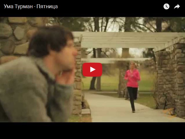 Ума Турман - песня про пятницу