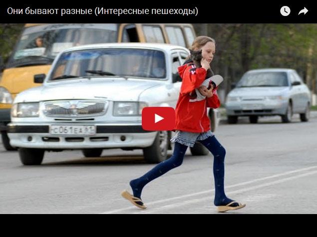 Приключения пешеходов на российских дорогах