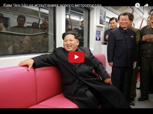 Ким Чен Ын на испытаниях нового поезда в метро