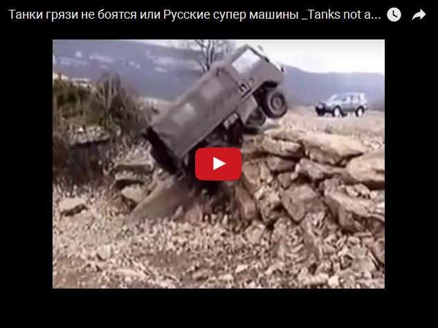 Танки грязи не боятся - русская техника на русском бездорожье