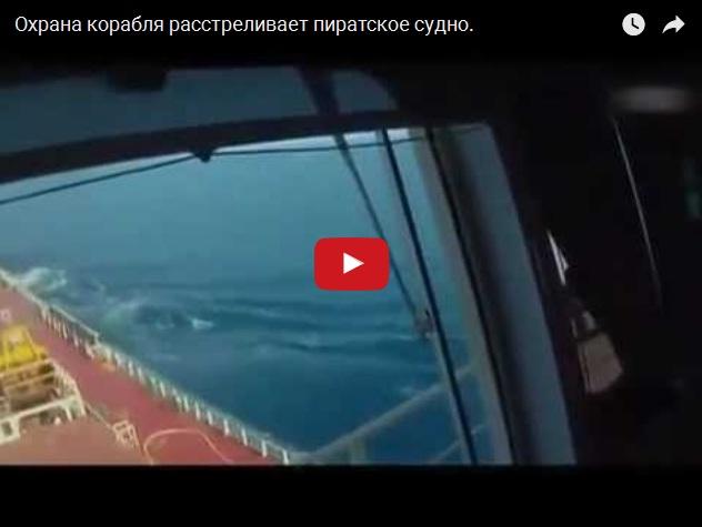 Корабельная охрана расстреливает преследующих на лодке сомалийских пиратов