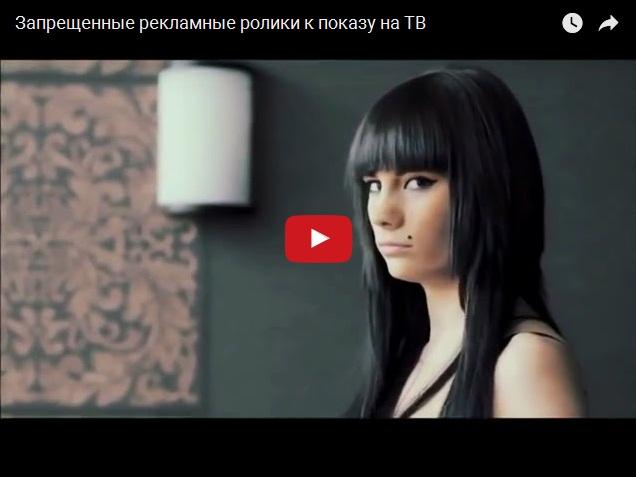 Рекламные ролики, которые запретили показывать на телевидении