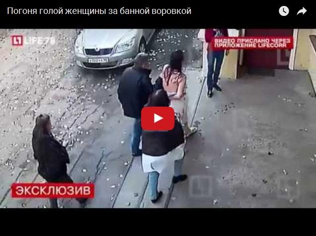 Женщина в одном полотенце бросилась в погоню за банной воровкой