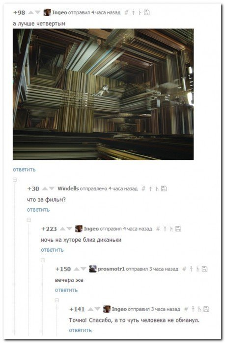 Смешные скриншоты. Приколы из социальных сетей