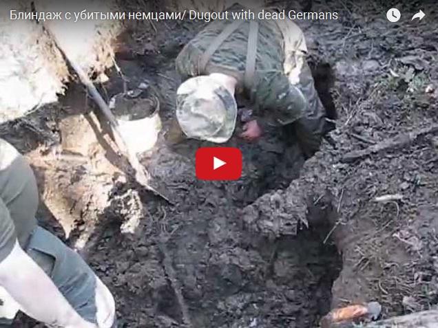 Раскопки немецкого блиндажа с убитыми немцами