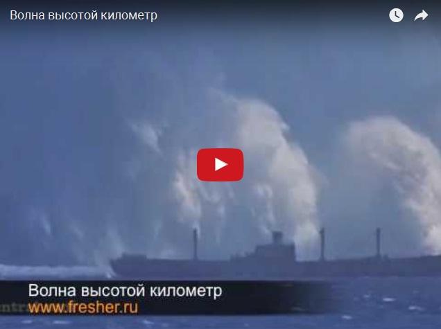Выолна от ядерного взрыва высотой в километр