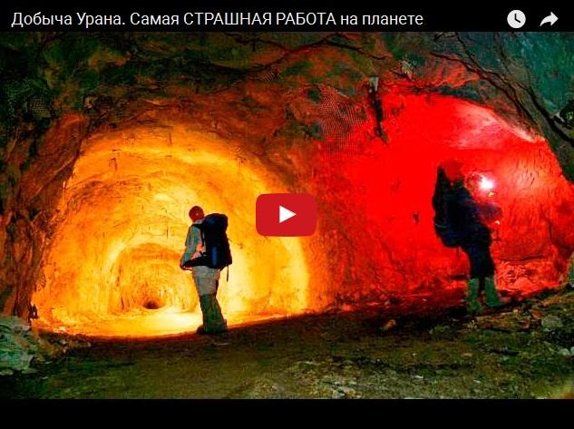 Как добывают уран - репортаж из шахты