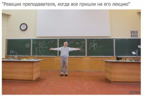 Преподаватели с хорошим чувством юмора