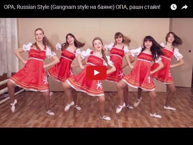 ОПА, рашн стайл! Gangnam style на баяне