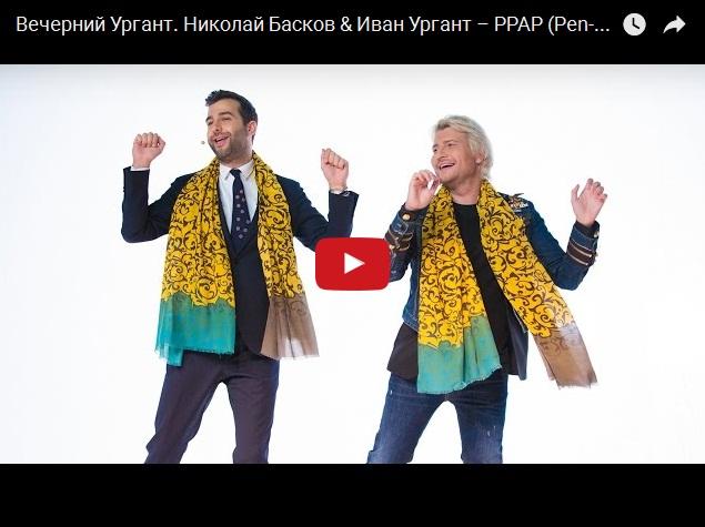 Басков и Ургант поют дебильную песню. Pen-Pineapple-Apple-Pen