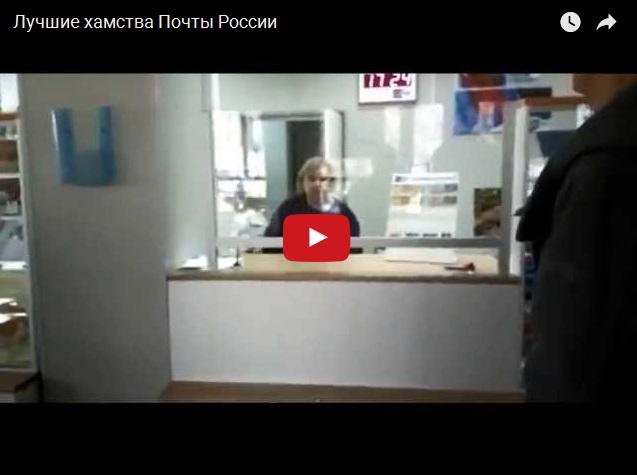 Лучший сборник хамства от сотрудников Почты России