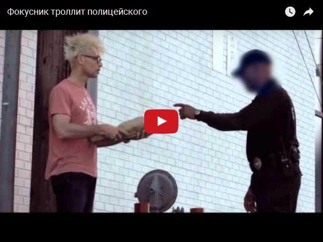 Веселый фокусник - троллинг полицейского