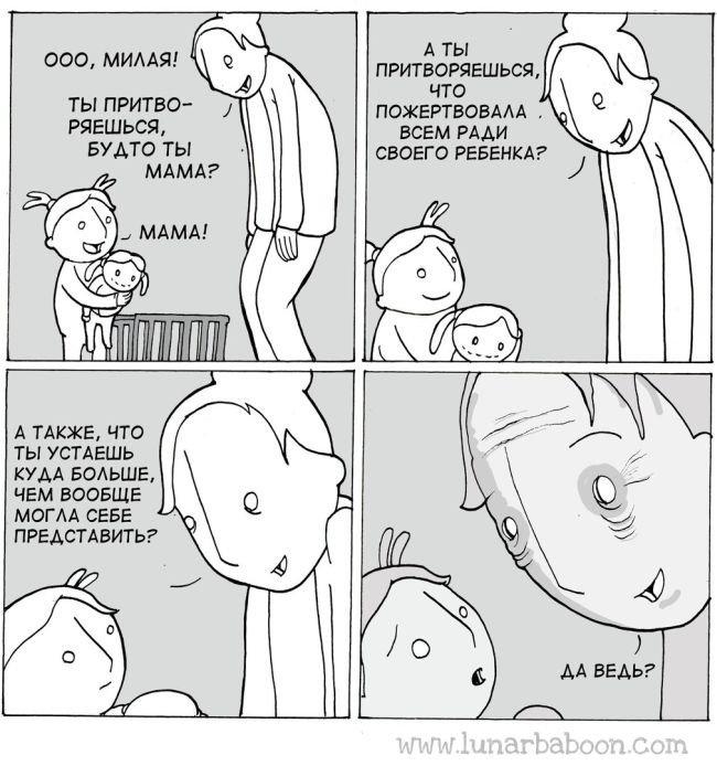 Весёлые комиксы  прикольной подборке. Смешной пост