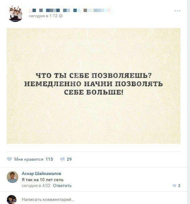 Приколы из социальных сетей - Весёлые комментарии и отзывы
