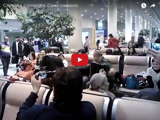 Прикольный случай в аэропорту