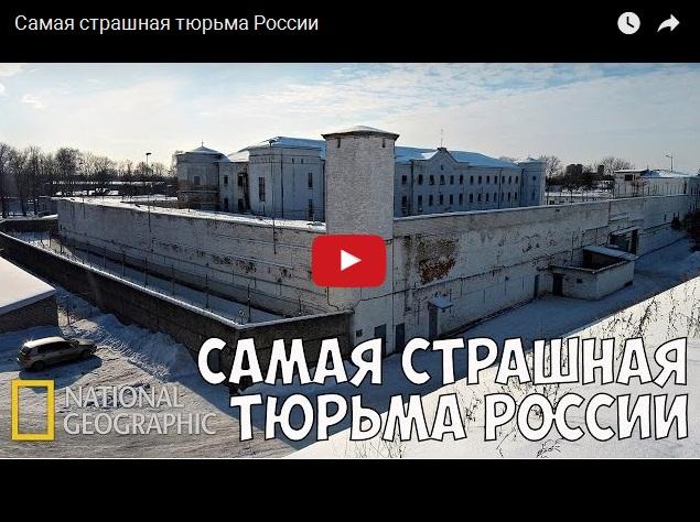 Черный дельфин - самая страшная тюрьма России