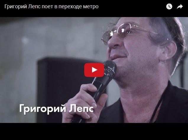 Григорий Лепс поет в метро