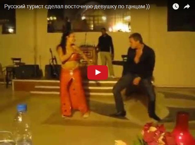 Русский турист показал класс в восточных танцах