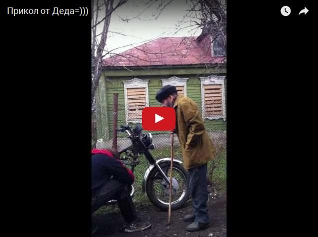Ржака - серьезный дед морально помогает чинить внуку мотоцикл