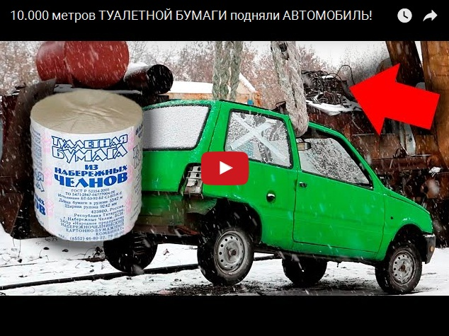 Как поднять автомобиль с помощью туалетной бумаги