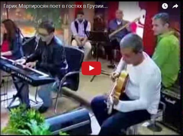 Гарик Мартиросян поет Элтона Джона на грузинском телевидении