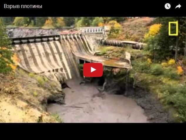 Взрыв плотины в Америке
