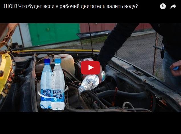 Что будет, если в двигатель вместо масла залить воду
