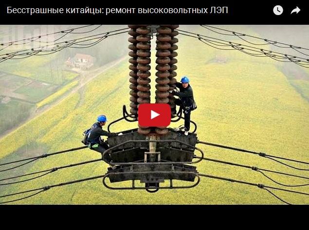 Самые бесстрашные в мире китайские электрики