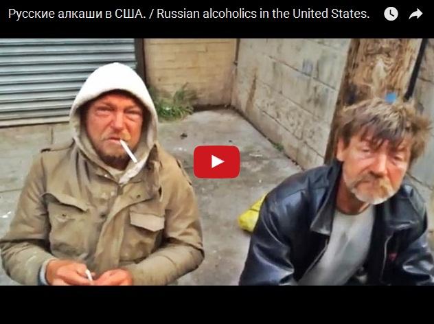 Бывает и такое: русские алкаши в США
