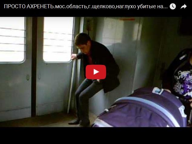 Зависающие наркоманы в московской электричке