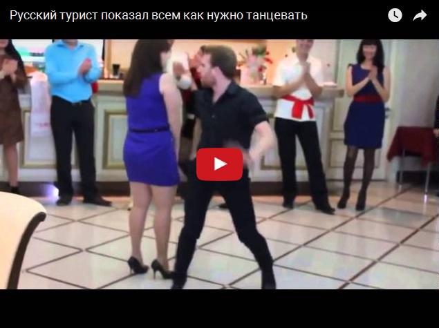 Русский турист научил всех как надо танцевать