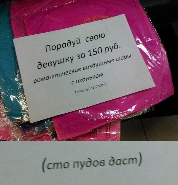Гении маркетинга. Смешные надписи