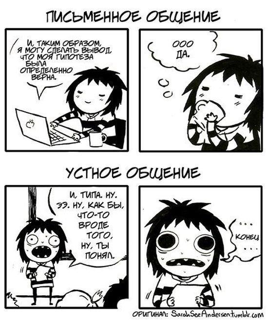 Прикольный пост с веселыми комиксами