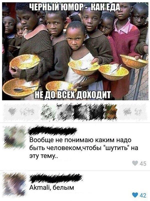 Скриншоты из социальных сетей. Прикольная подборка