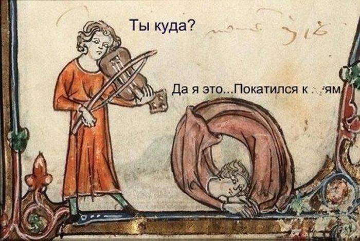 Средневековый юмор. Картинки с надписями