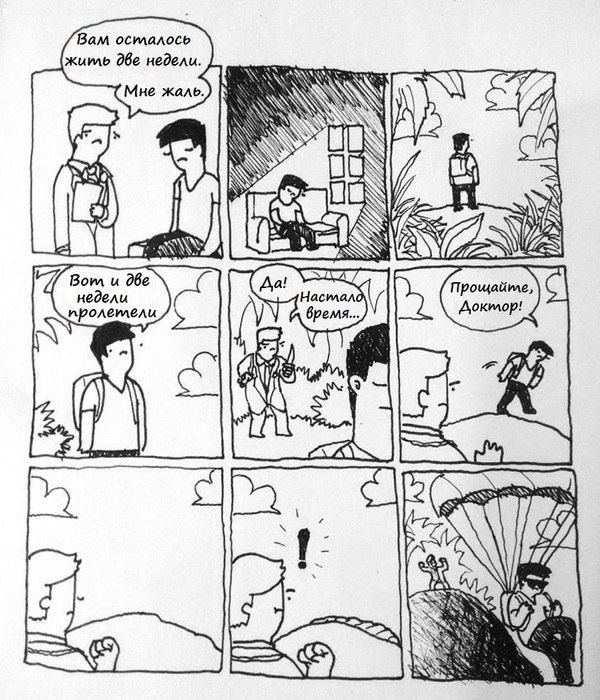 Смешные комиксы в весёлой подборке. Прикольный пост