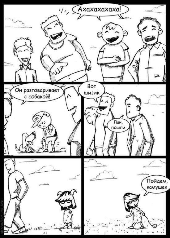 Самая веселая подборка прикольных комиксов