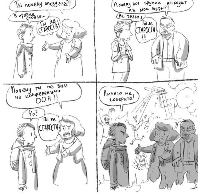 Забавные комиксы в прикольной подборке. Весёлый пост