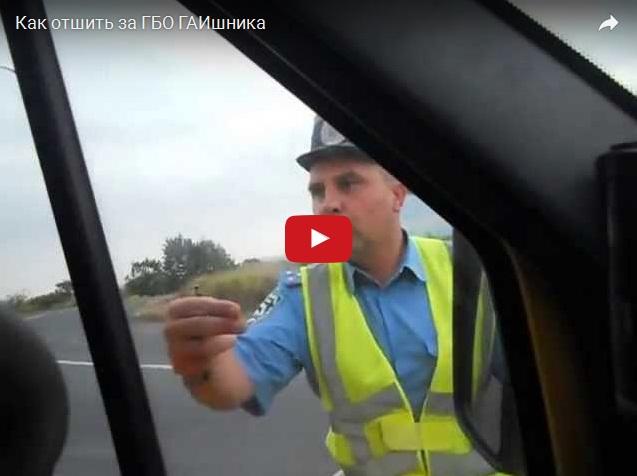 Как отшить гаишника за газовое оборудование