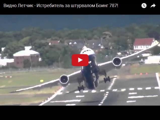 Тот момент, когда за штурвалом Боинга-787 летчик-истребитель