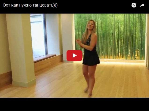 Видео дня - танцы, шманцы, обжиманцы
