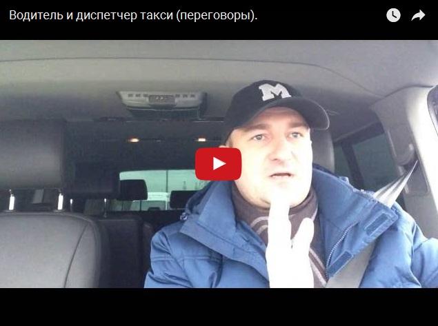 Ржака - разговор диспетчера с таксистом