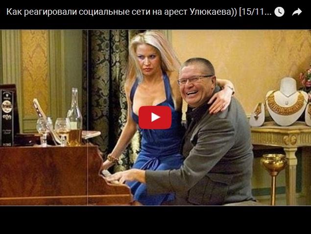 Как отреагировали социальные сети на арест министра Улюкаева