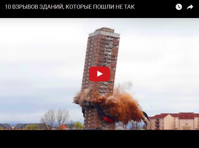 Взрывы зданий, которые пошли не так