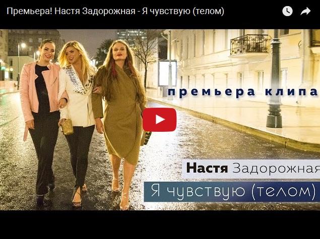 Я чувствую (телом) - премьера клипа Насти Задорожной