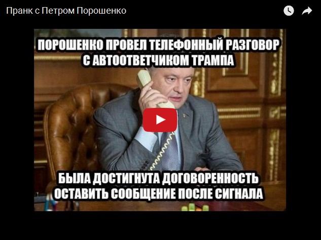 Пранкеры Вован и Лексус разыграли Петра Порошенко