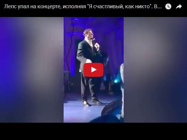 Я счастливый как никто - падение Григория Лепса на концерте